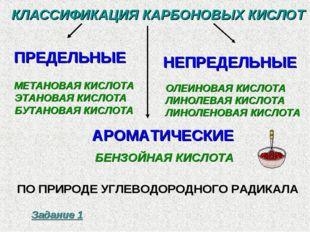 КЛАССИФИКАЦИЯ КАРБОНОВЫХ КИСЛОТ ПРЕДЕЛЬНЫЕ НЕПРЕДЕЛЬНЫЕ АРОМАТИЧЕСКИЕ МЕТАНОВ