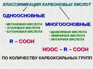 КЛАССИФИКАЦИЯ КАРБОНОВЫХ КИСЛОТ ОДНООСНОВНЫЕ МНОГООСНОВНЫЕ МЕТАНОВАЯ КИСЛОТА