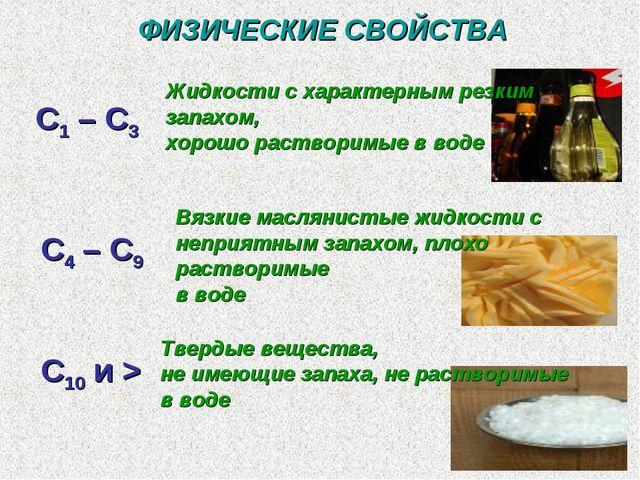 ФИЗИЧЕСКИЕ СВОЙСТВА С1 – С3 С4 – С9 C10 и > Жидкости с характерным резким зап...