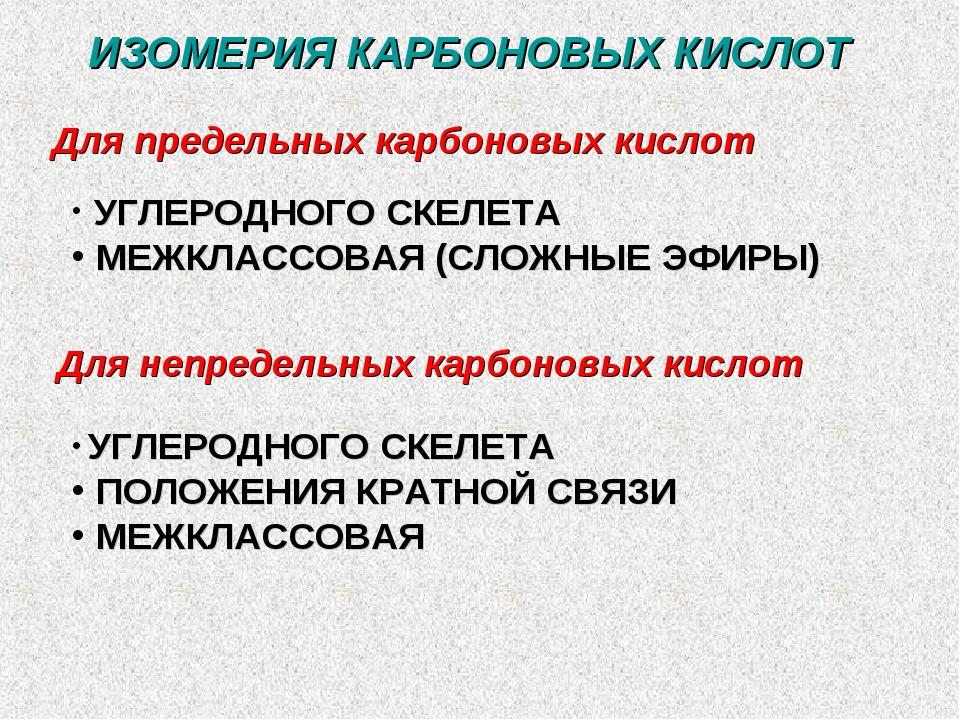 ИЗОМЕРИЯ КАРБОНОВЫХ КИСЛОТ Для предельных карбоновых кислот УГЛЕРОДНОГО СКЕЛЕ...