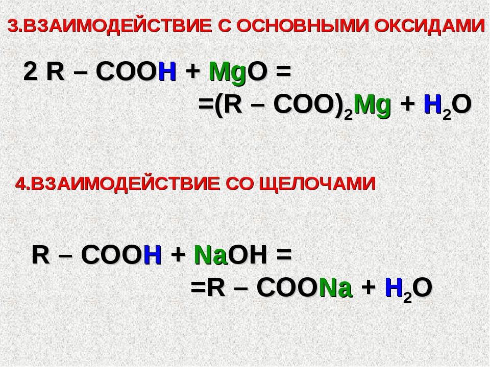 3.ВЗАИМОДЕЙСТВИЕ С ОСНОВНЫМИ ОКСИДАМИ 2 R – COOH + MgO = =(R – COO)2Mg + H2O...