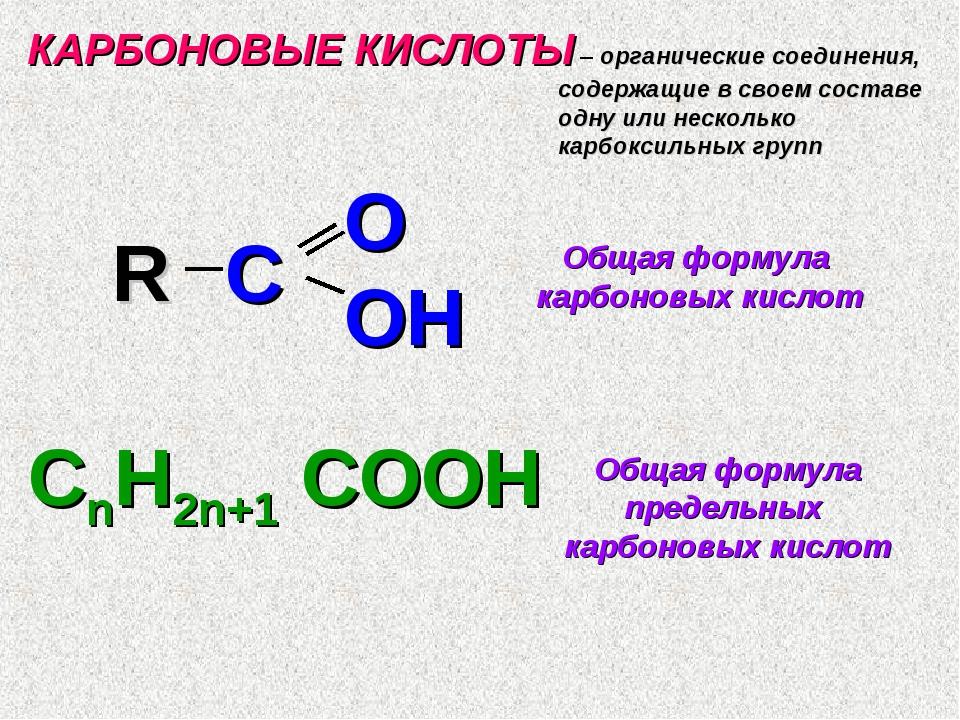 КАРБОНОВЫЕ КИСЛОТЫ – органические соединения, содержащие в своем составе одну...