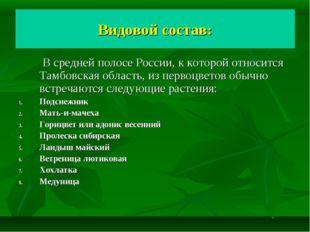 Видовой состав: В средней полосе России, к которой относится Тамбовская облас