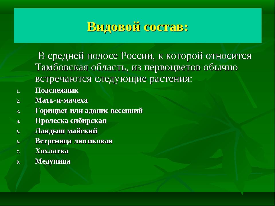 Видовой состав: В средней полосе России, к которой относится Тамбовская облас...