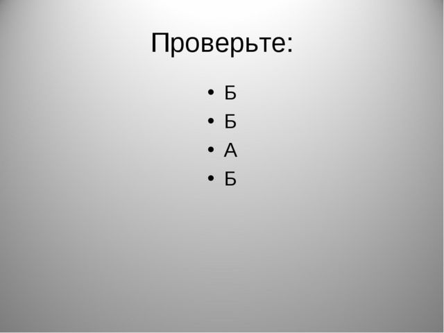 Проверьте: Б Б А Б