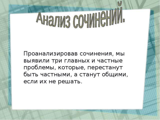 Проанализировав сочинения, мы выявили три главных и частные проблемы, которы...