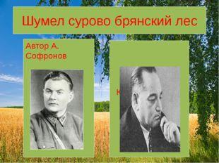 Шумел сурово брянский лес Автор А. Софронов Композитор С. Кац