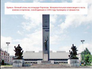 Брянск. Вечный огонь на площади Партизан. Монументальная композиция в честь в