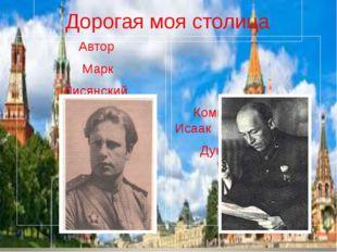 Дорогая моя столица Автор Марк Лисянский Композитор Исаак Дунаевский