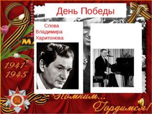 День Победы Слова Владимира Харитонова Музыка Давида Тухманова