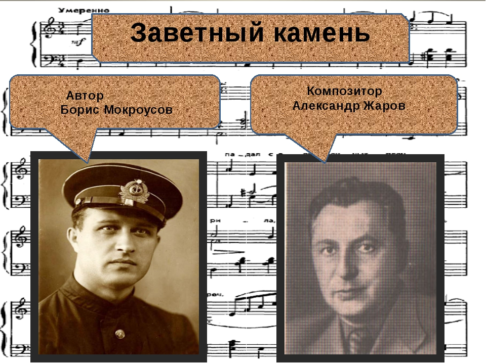 Автор Борис Мокроусов Композитор Александр Жаров Заветный камень
