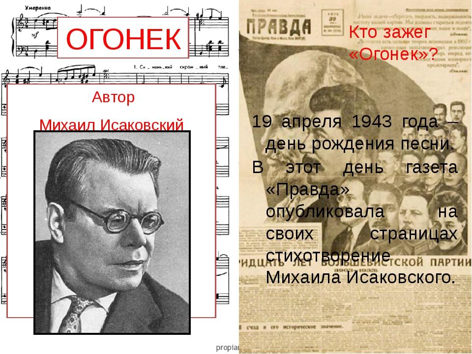 ОГОНЕК Автор Михаил Исаковский Кто зажег «Огонек»? 19 апреля 1943 года – день...