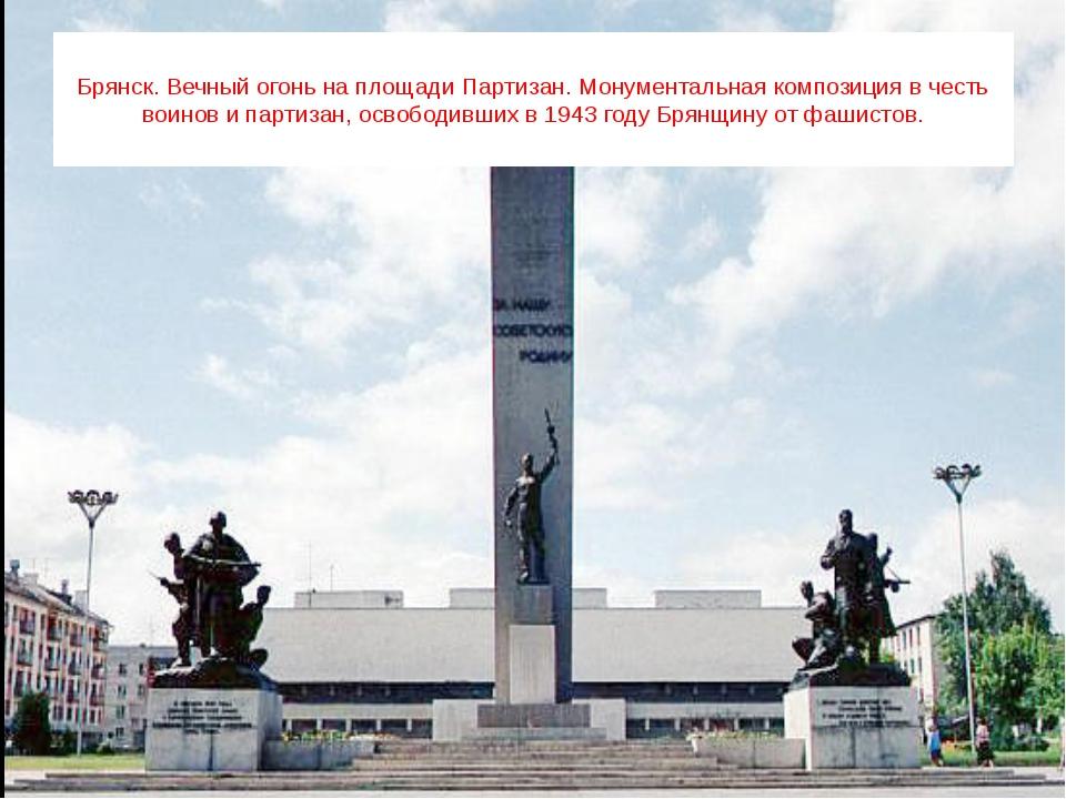 Брянск. Вечный огонь на площади Партизан. Монументальная композиция в честь в...