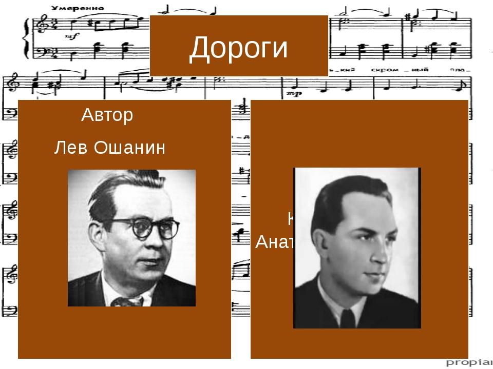 Дороги Автор Лев Ошанин Композитор Анатолий Новиков