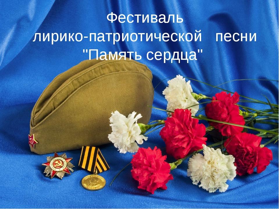 """Фестиваль лирико-патриотической песни """"Память сердца"""""""
