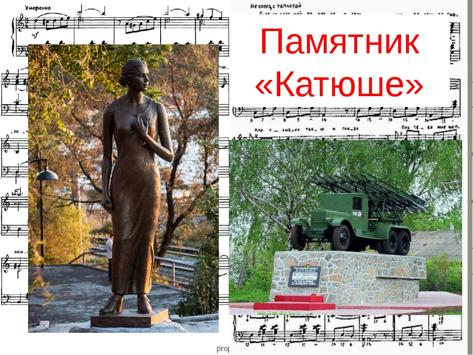Памятник «Катюше»