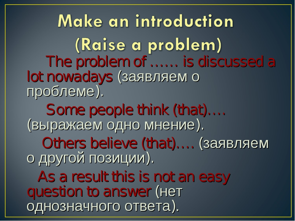 The problem of …… is discussed a lot nowadays (заявляем о проблеме). Some pe...