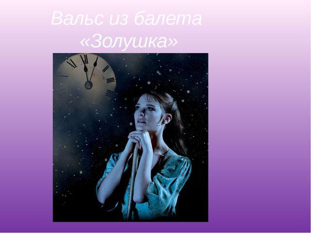 Вальс из балета «Золушка»