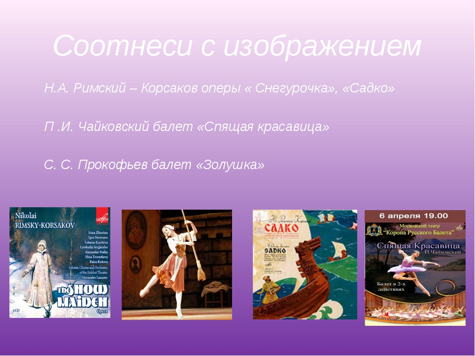 Соотнеси с изображением Н.А. Римский – Корсаков оперы « Снегурочка», «Садко»...