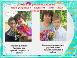 Победители районных олимпиад среди учащихся 4 – х классов 2014 – 2015 учебный