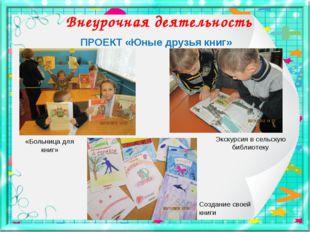 Внеурочная деятельность ПРОЕКТ «Юные друзья книг» Экскурсия в сельскую библио
