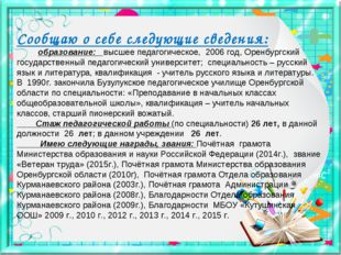 Сообщаю о себе следующие сведения: образование: высшее педагогическое, 2006 г