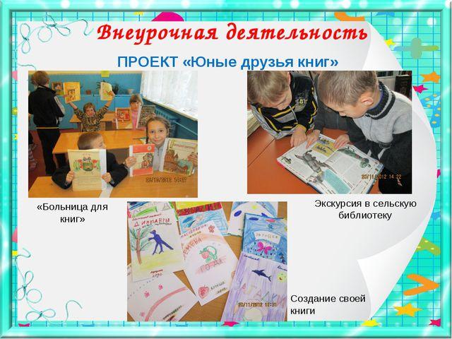 Внеурочная деятельность ПРОЕКТ «Юные друзья книг» Экскурсия в сельскую библио...