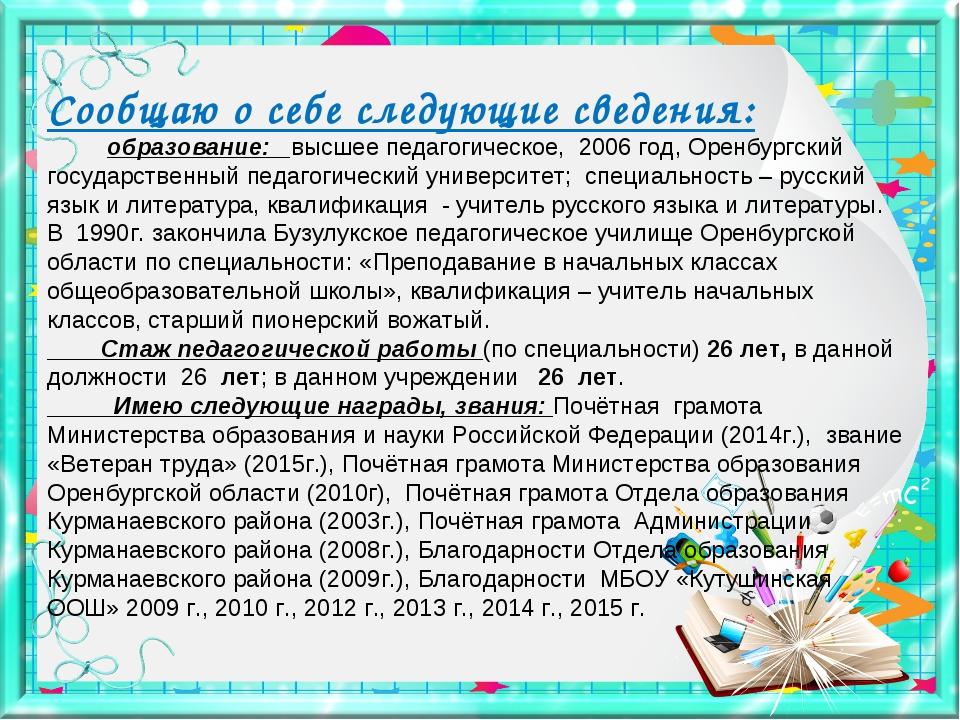 Сообщаю о себе следующие сведения: образование: высшее педагогическое, 2006 г...