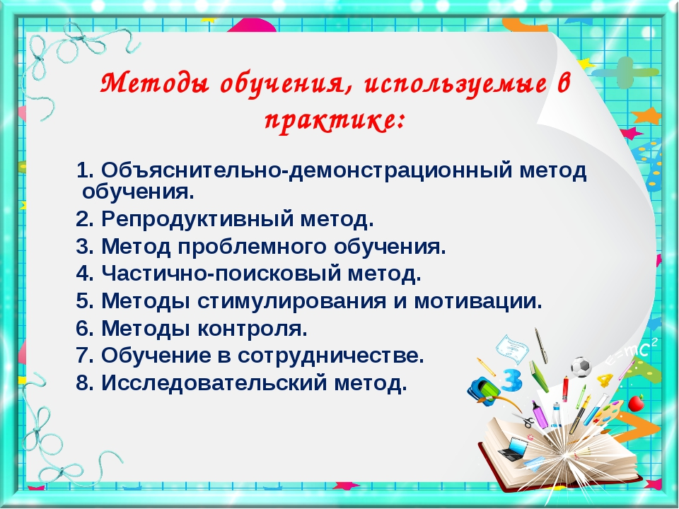 Методы обучения, используемые в практике: 1. Объяснительно-демонстрационный м...