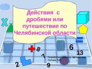 5 3 1 6 8 2 15 4 7 13 9 Действия с дробями или путешествие по Челябинской обл