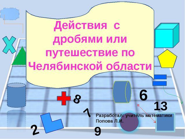 5 3 1 6 8 2 15 4 7 13 9 Действия с дробями или путешествие по Челябинской обл...