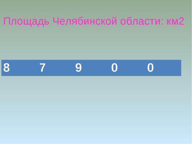 Площадь Челябинской области: км2 87900