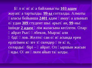 Бұл оқиғаға байланысты 103 адам жауапқа тартылды. 99-ы сотталды. Алматы қала