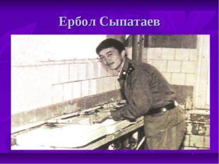 Ербол Сыпатаев