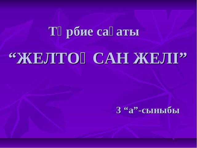 """""""ЖЕЛТОҚСАН ЖЕЛІ"""" 3 """"а""""-сыныбы Тәрбие сағаты"""