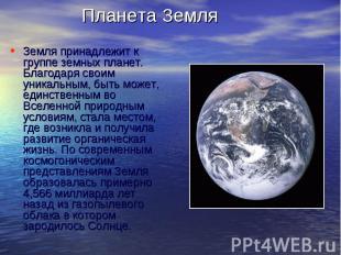 Планета ЗемляЗемля принадлежит к группе земных планет. Благодаря своим уникальны