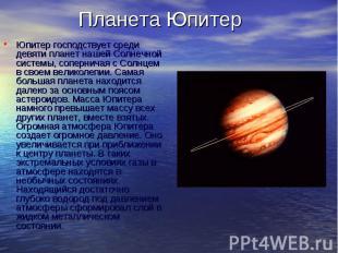 Планета ЮпитерЮпитер господствует среди девяти планет нашей Солнечной системы, с