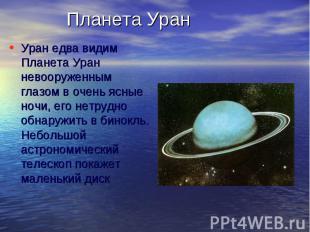Планета УранУран едва видим Планета Уран невооруженным глазом в очень ясные ночи