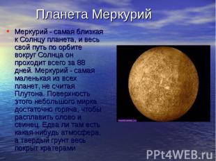 Меркурий - самая близкая к Солнцу планета, и весь свой путь по орбите вокр