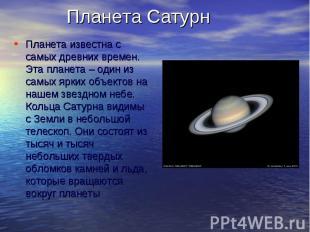 Планета СатурнПланета известна с самых древних времен. Эта планета – один из сам
