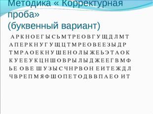 Методика « Корректурная проба» (буквенный вариант) А Р К Н О Е Г Ы С Ь М Т Р
