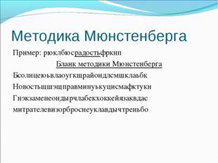 Методика Мюнстенберга Пример: рюклбюсрадостьфркнп Бланк методики Мюнстенберга