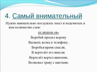 4. Самый внимательный Нужно внимательно послушать текст и подсчитать в нем ко