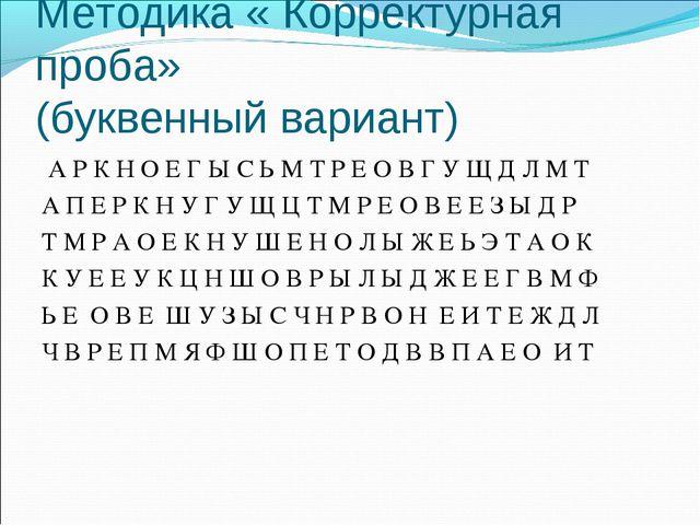 Методика « Корректурная проба» (буквенный вариант) А Р К Н О Е Г Ы С Ь М Т Р...