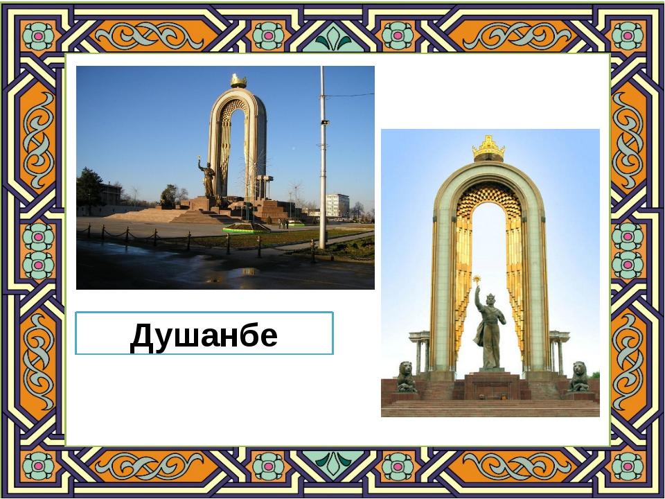 Душанбе