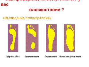 Как проверить, имеется или нет у вас плоскостопие ? «Выявление плоскостопия».