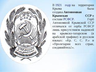 В1921 годуна территории Крыма была созданаАвтономная Крымская ССРв состав