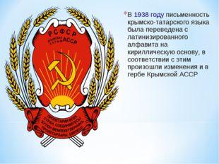В1938 годуписьменность крымско-татарского языка была переведена с латинизир