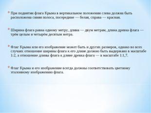 При поднятии флага Крыма в вертикальном положении слева должна быть расположе