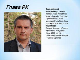 Аксенов Сергей Валериевич российский политик, глава Республики Крым с9 октяб